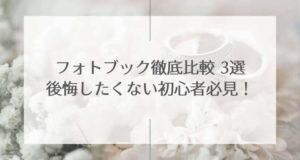 【フォトブック徹底比較3選】後悔したくない初心者必見!