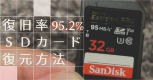 SDカードの復元方法